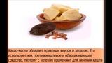 Чудо-средство от кашля (масло какао). Как принимать масло какао для лечения кашля