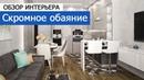 Дизайн интерьера: дизайн квартиры 95 кв.м в ЖК «Маршала Захарова 7» - Скромное обаяние