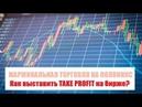 Как выставить Тейк Профит (Take Profit) на бирже Poloniex