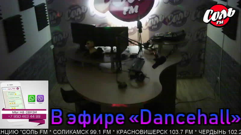 Live РАДИО СОЛЬ FM - В РИТМЕ ГОРОДА!