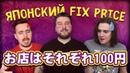 Хоббит Оптимисстер Кроп Японский Fix Price