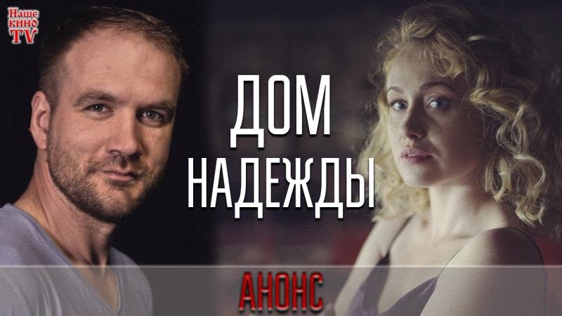 Дом Надежды (2018) / ТРЕЙЛЕР / Анонс 1,2,3,4 серии