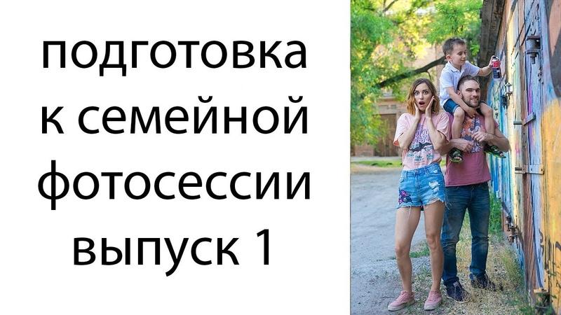 Семейная фотосессия подготовка, фотосъемка в Москве - выпуск 1 (кежуал)