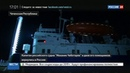 Новости на Россия 24 • Освобожденные в Ливии российские моряки поблагодарили Кадырова
