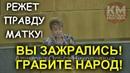Депутат Зажравшиеся чиновники ошалели от вседозволенности Народ будет бунтовать