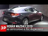 Премьера новой Мазды 3 2019  Mazda 3 2019 first look