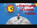 Новогодний Голубой огонёк. Фильм - 27.12.18