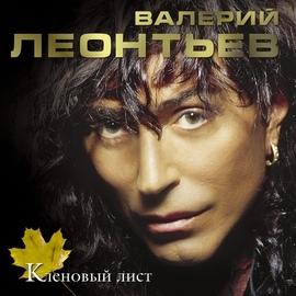 Валерий Леонтьев альбом Кленовый лиcт