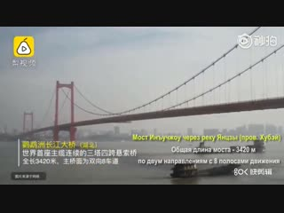 Супермосты в Китае: Какой из них удивил Вас