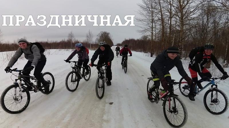 Праздничная покатушка на велосипеде / Зимой едем в лес / Велопокатушка с костром /09.03.2018/ мтб