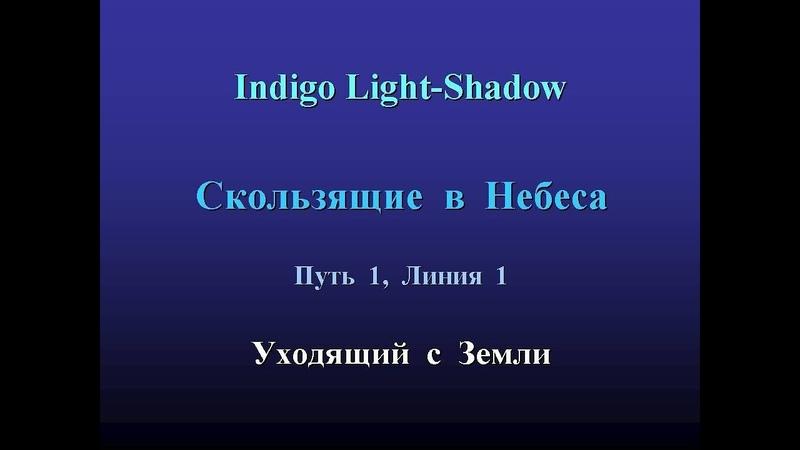 InDaoYan - Скользящие в Небеса (часть 1 - Уходящий с Земли)