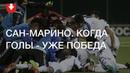 Когда голы — уже победа, а в Википедии тебя называют худшей в мире. Главное о сборной Сан-Марино