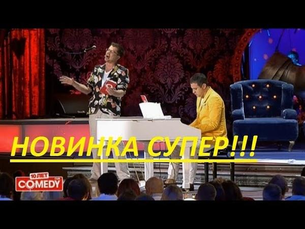 КАМЕДИ КЛАБ НОВИНКА Г Мартиросян Г Харламов Кастинг на Евровидение