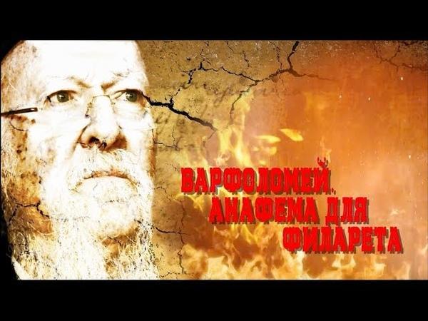 Варфоломей Анафема для Филарета док фильм