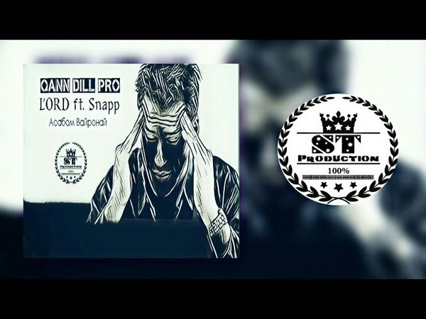 Qann DiLL Pro (L'ORD ft. Snapp) - Асабом вайронай 2018 [ST]