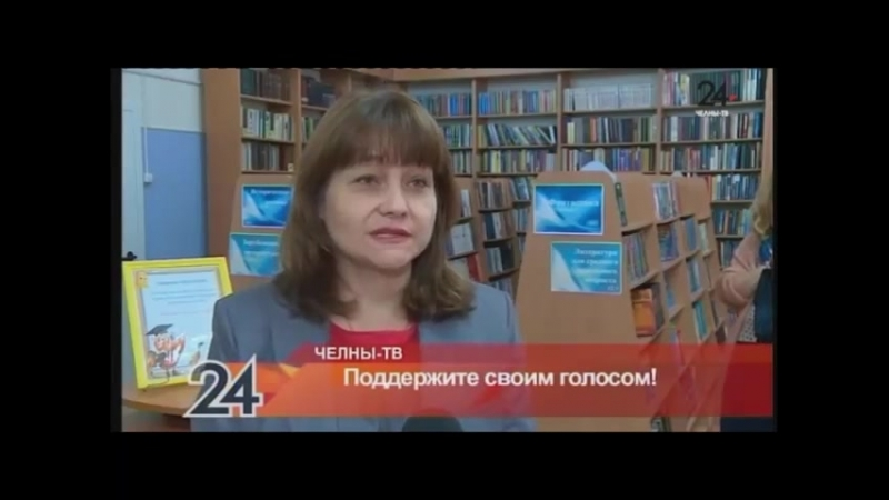 Челны ТВ 24 Поддержите финалиста Всероссийского конкурса Библиотекарь 2018 года смотреть онлайн без регистрации