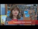 Челны ТВ 24 Поддержите финалиста Всероссийского конкурса Библиотекарь 2018 года