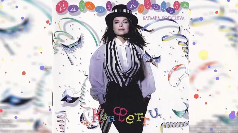 Наташа Королева - Маленькая страна (аудио) 1995