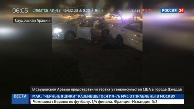 Новости на «Россия 24» • В Саудовской Аравии убит смертник, устроивший взрыв у посольства США