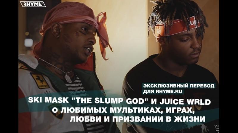 Ski Mask The Slump God и Juice WRLD о любимых мультиках, играх, любви и призвании в жизни (Переведено сайтом Rhyme.ru)