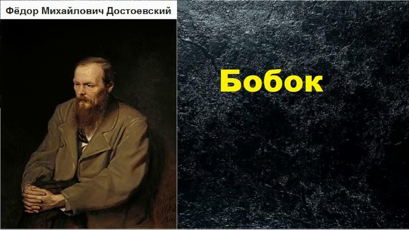 Фёдор Михайлович Достоевский. Бобок. аудиокнига.
