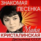 Майя Кристалинская альбом Знакомая песенка. Дискотека СССР
