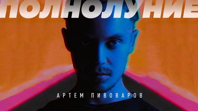 Артем Пивоваров - Полнолуние ( Премьера клипа, 2018)