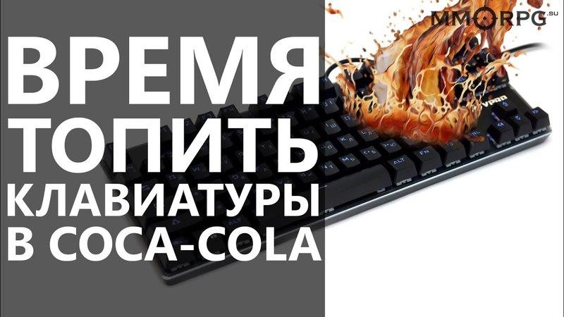 Время топить клавиатуры в Coca-Cola