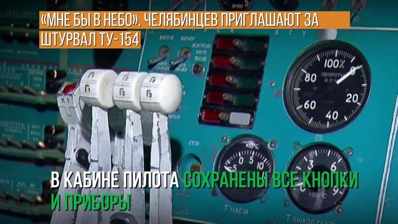 «Мне бы в небо». Челябинцев приглашают за штурвал Ту-154