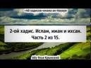 40 хадисов 2 ой хадис Ислам иман и ихсан Часть 2 из 15 Абу Яхья Крымский