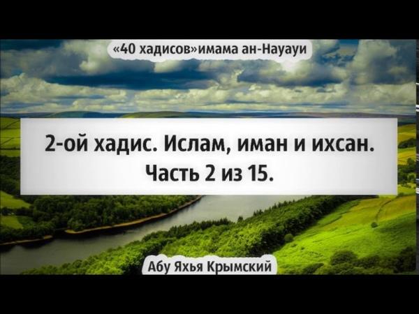 40 хадисов: 2-ой хадис. Ислам, иман и ихсан. Часть 2 из 15 || Абу Яхья Крымский