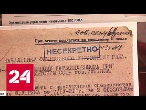 Рассекреченные архивы Минобороны: как поощряли летчиков за бомбардировки Берлина - Россия 24