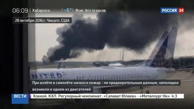 Новости на Россия 24 • Отказ двигателя мог стать причиной экстренной посадки Boeing в Чикаго