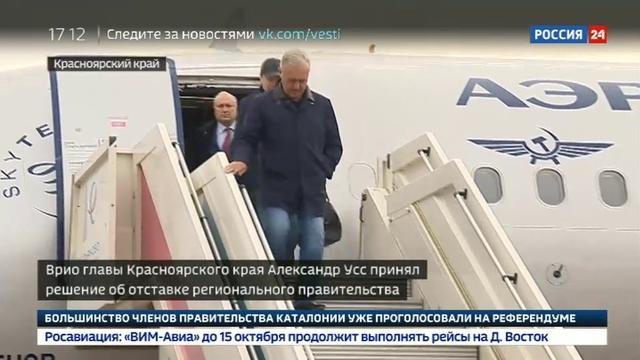 Новости на Россия 24 • Правительство Красноярского края ушло в отставку
