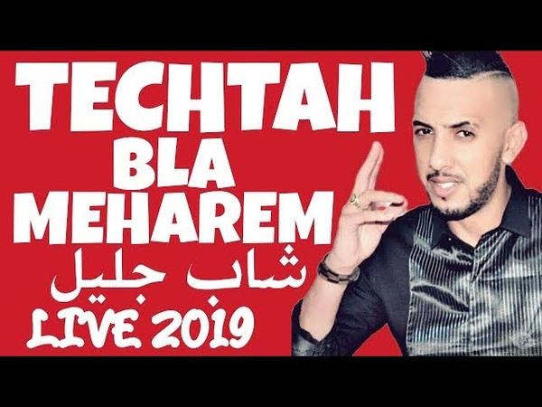 CHEB DJALIL 2019 TECHTAH BLA MEHAREM ( LIVE )