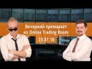Трейдеры торгуют на бирже в прямом эфире! Запись трансляции от 23.07.2018