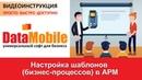 DataMobile Урок №5 Настройка шаблонов бизнес процессов в АРМ DataMobile