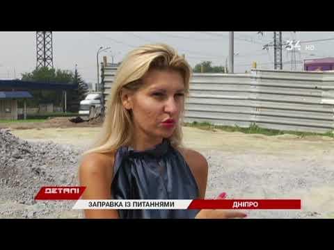 В Днепре на берегу реки строят автозаправочный комплекс владельца и документов нет