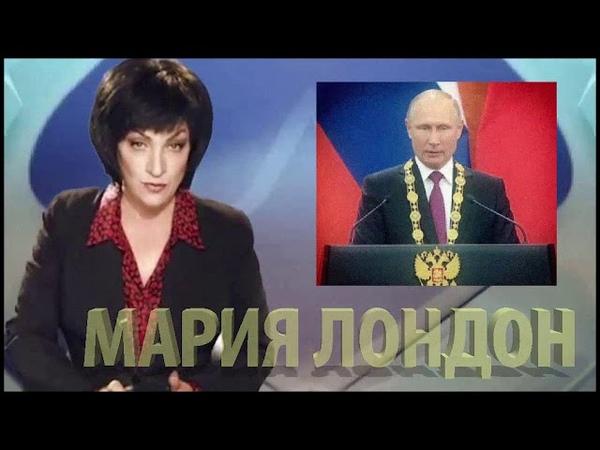 Большего ничтожества чем Путин Россия не знала Мария ЛОНДОН