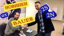 Презентация новинок от Bauer. Сертификат эксперта из рук Никиты Кучерова
