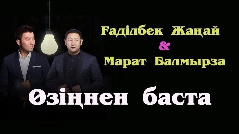 Ғаділбек Жаңай Марат Балмырза - Өзіңнен баста (текст,мәтіні)