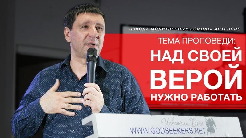 Над своей верой нужно работать Андрей Тищенко ШМК ИНТЕНСИВ День 5