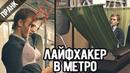 ПРАНК ЛАЙФХАКЕР В МЕТРО / Lifehacks on subway