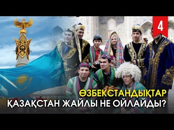 ӨЗБЕКСТАНДЫҚТАР ҚАЗАҚСТАН ЖАЙЛЫ НЕ ОЙЛАЙДЫ? Что думают узбеки про Казахстан?