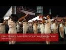 Итальянские берсальеры - мини-концерт на Красной площади