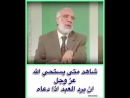 شاهد متى يستجيب الله عز وجل لدعائك mp4
