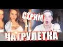 БИТБОКСЕР ТИМА МАЦОНИ В ЧАТРУЛЕТКЕ