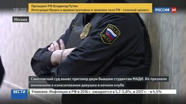 Новости на Россия 24 • За изнасилование в туалете двое посетителей клуба получили более 18 лет