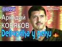 Аркадий КОБЯКОВ - Девчонка у реки Концерт в Санкт-Петербурге 31.05.2013