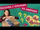 Посылка из США с куклами Lol Surprise Unboxing шарики ЛОЛ Что внутри